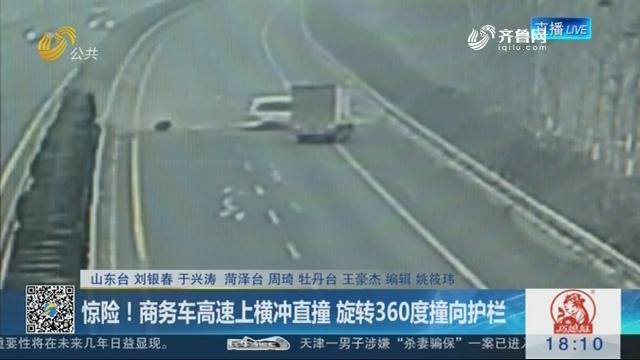 菏泽:惊险!商务车高速上横冲直撞 旋转360度撞向护栏