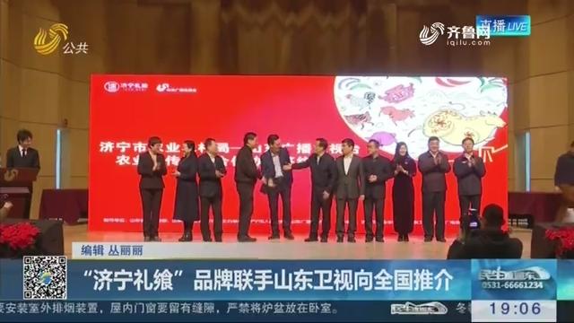 """""""济宁礼飨""""品牌联手山东卫视向全国推介"""