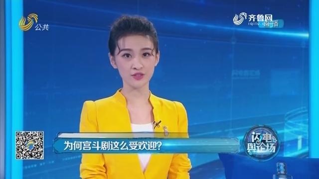 2019年01月29日《闪电舆论场》:为何宫斗剧这么受欢迎?
