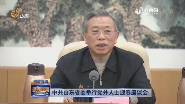 中共山東省委舉行黨外人士迎春座談會
