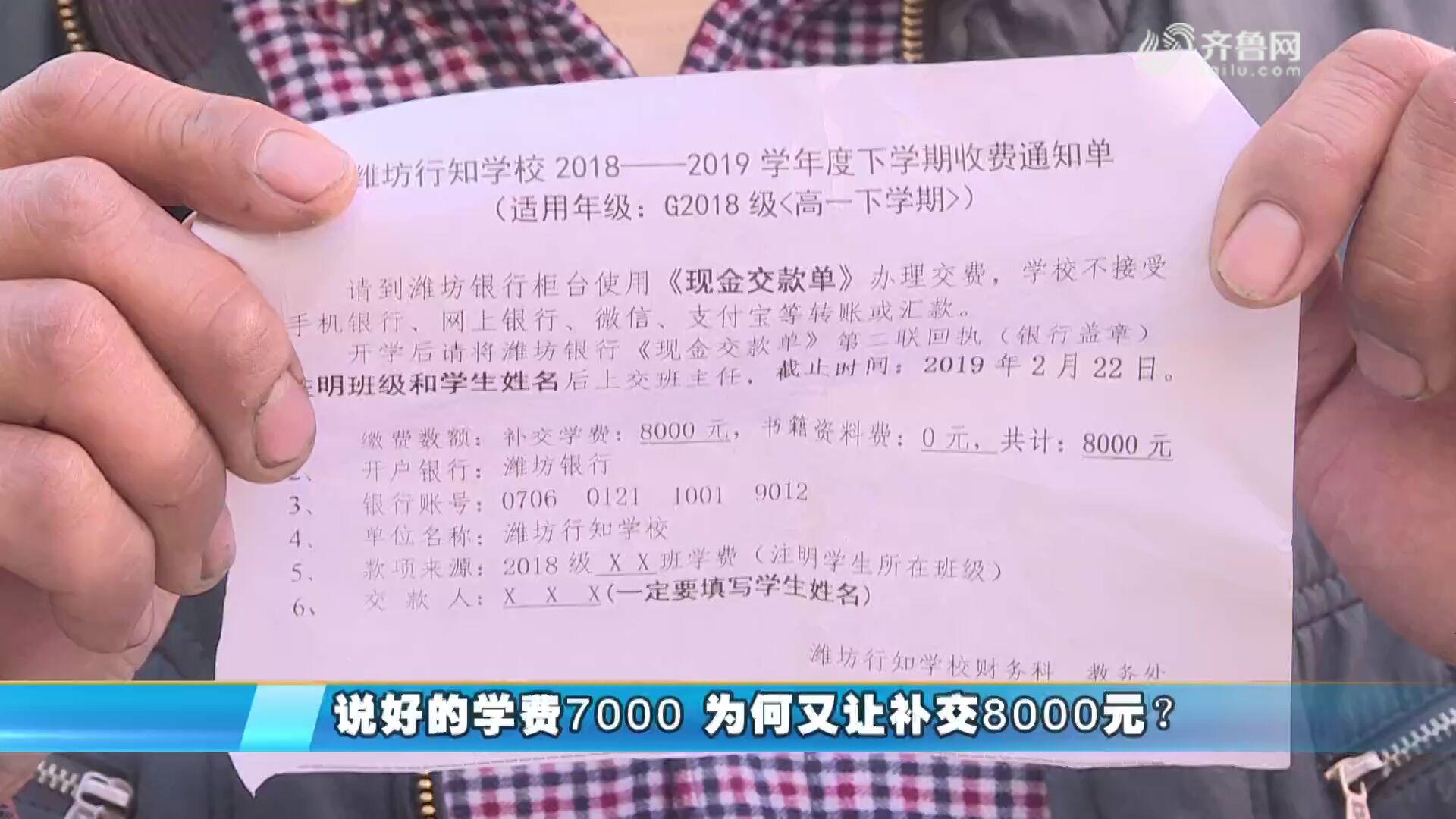 潍坊:说好的学费7000 为何又让补交8000元?