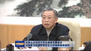 劉家義主持召開民生政策專題會議 以深厚為民情懷把民生工作做細做實做好