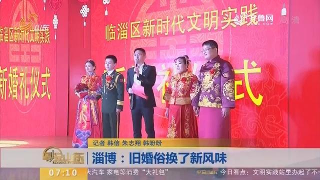 【闪电新闻排行榜】淄博:旧婚俗换了新风味
