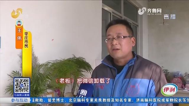 枣庄:微信收到4万多 取钱犯了难