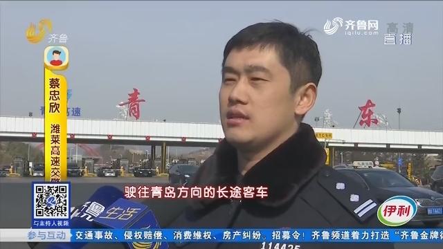 【青岛】乘客举报:俺坐的车超员了!