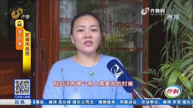 """肥城:她因献血救人 被称为""""熊猫女侠"""""""