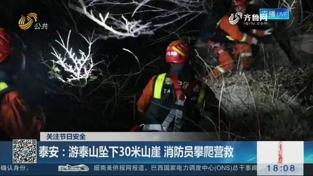 【关注节日安全】泰安:游泰山坠下30米山崖 消防员攀爬营救