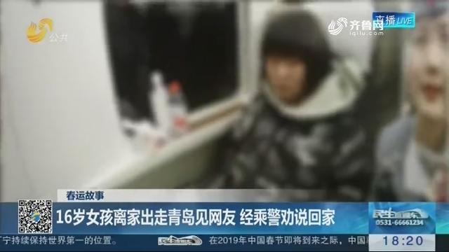 【春运故事】16岁女孩离家出走青岛见网友 经乘警劝说回家