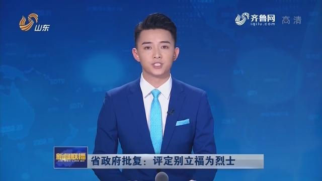 省政府批复:评定别立福为烈士