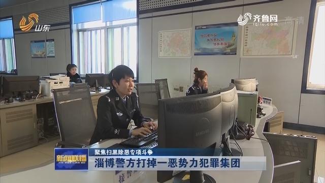 【聚焦扫黑除恶专项斗争】淄博警方打掉一恶势力犯罪集团