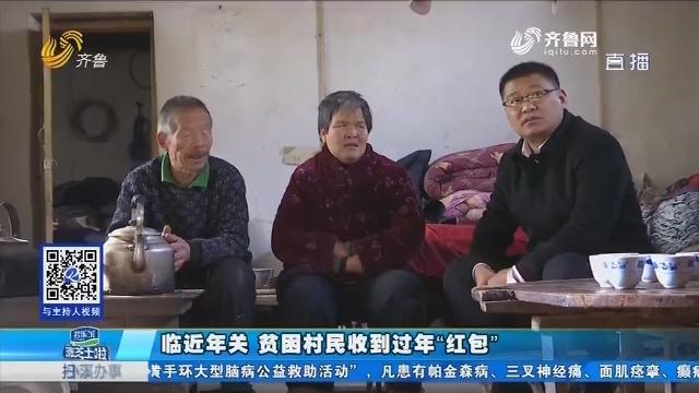 """泰安:临近年关 贫困村民收到过年""""红包"""""""