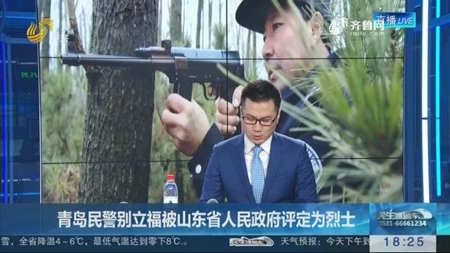 青岛民警别立福被山东省人民政府评定为烈士