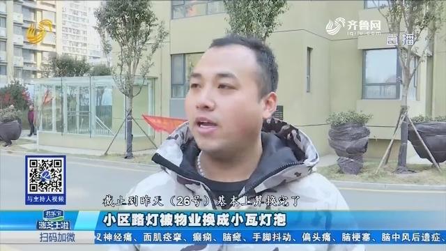 济南:小区路灯被物业换成小瓦灯泡
