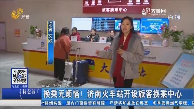换乘无懊恼!注册送88体验金火车站开设游客换乘中央