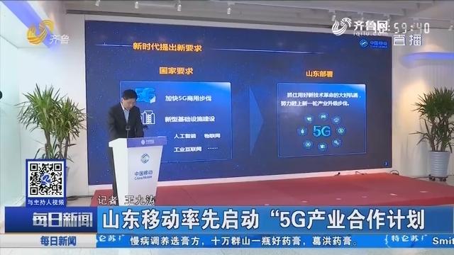 """山东移动率先启动""""5G产业合作计划"""""""