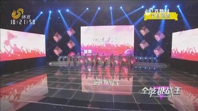 20190130《全能挑战王》:节目展演