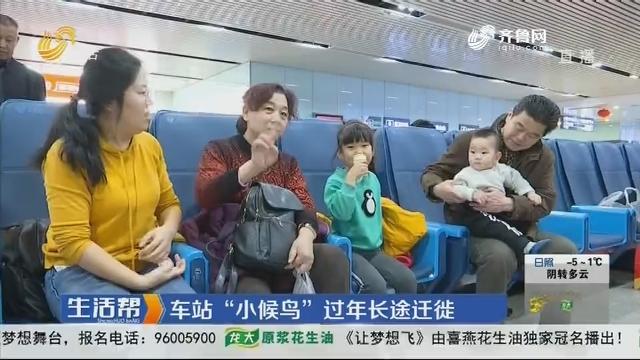 """济南:车站""""小候鸟"""" 过年长途迁徙"""