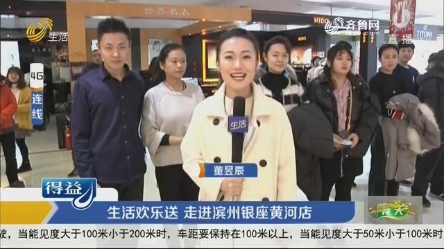 生活欢乐送 走进滨州银座黄河店