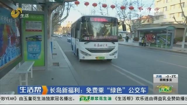 """长岛新福利:免费乘""""绿色""""公交车"""
