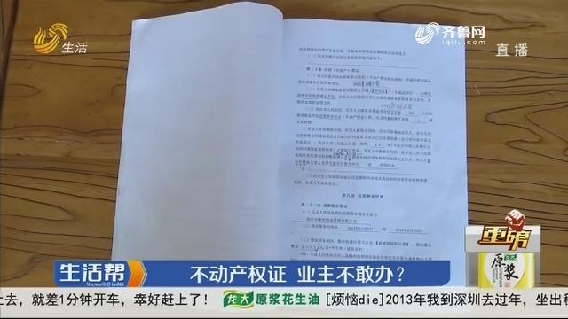 【重磅】潍坊:不动产权证 业主不敢办?