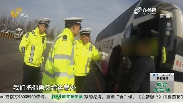 """青岛:""""大肚子""""客车上路 超载20人"""