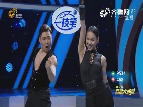 20190130《我是大明星》:梦之舞组合精彩拉丁表演 震惊全场