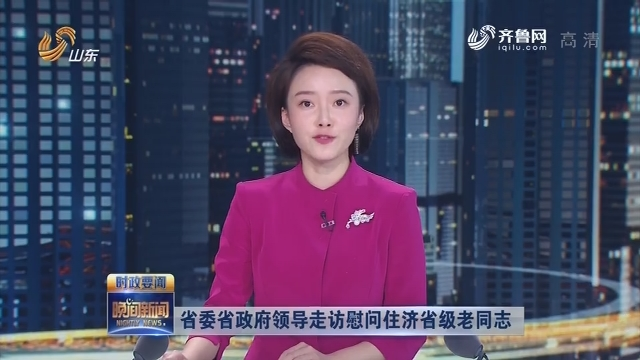 省委省政府領導走訪慰問住濟省級老同志