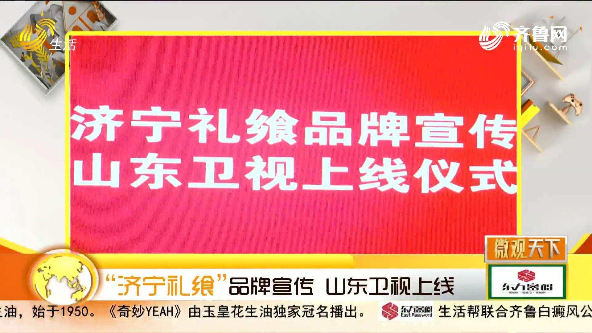 """""""济宁""""礼飨品牌宣传  山东卫视上线"""