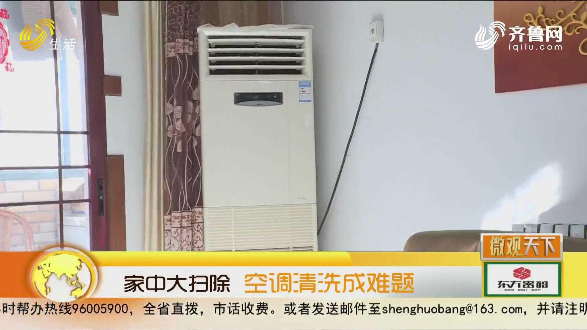 家中大扫除  空调清洗成难题