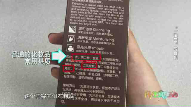 """《生活大求真》:从成分表揭秘网红产品""""一洗白""""的真相!"""