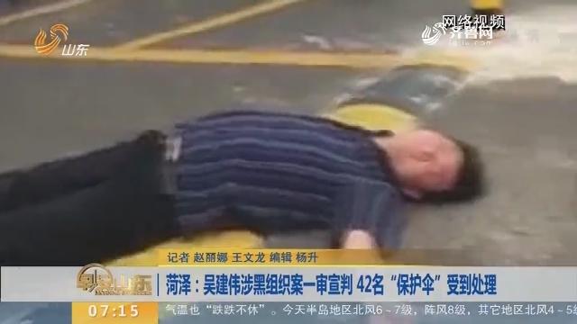 """【闪电新闻排行榜】菏泽:吴建伟涉黑组织案一审宣判 42名""""保护伞""""受到处理"""