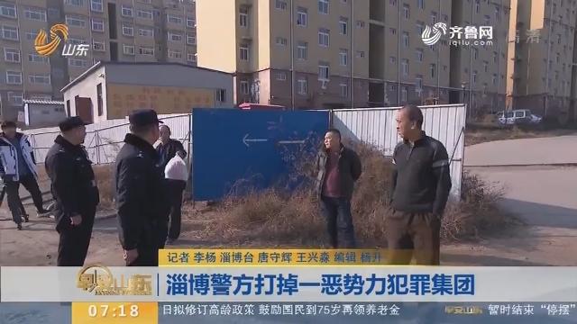 【闪电新闻排行榜】淄博警方打掉一恶势力犯罪集团