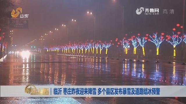 临沂、枣庄1月30日夜迎来降雪 多个县区发布暴雪及道路结冰预警