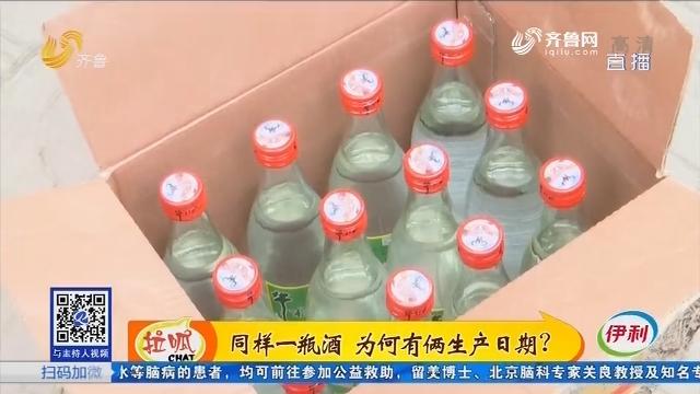 枣庄:同样一瓶酒 为何有俩生产日期?