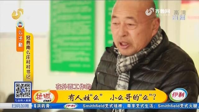 """【文化故事之山东姓氏】聊城:有人姓""""么"""" 小么哥的""""么""""?"""