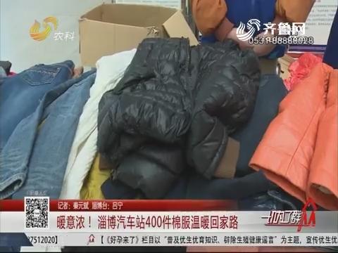 暖意浓!淄博汽车站400件棉服温暖回家路
