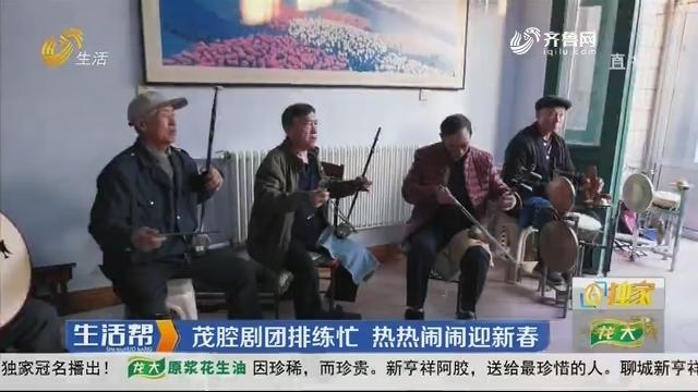 潍坊:茂腔剧团排练忙 热热闹闹迎新春