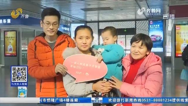 济南:春运照相馆 陪你回家过年
