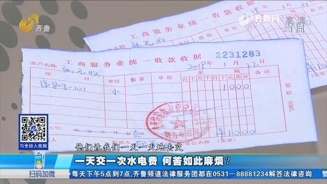 青州:一天交一次水电费 何苦如此麻烦?