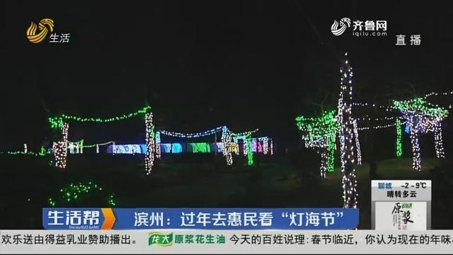 """滨州:过年去惠民看""""灯海节"""""""