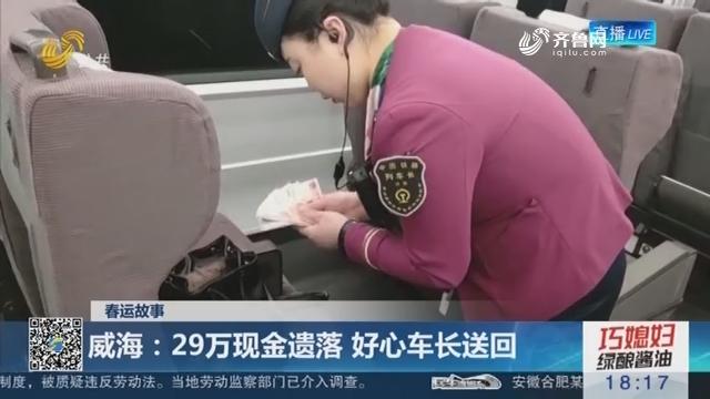 【春运故事】威海:29万现金遗落 好心车长送回