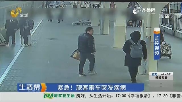 滕州:紧急!旅客乘车突发疾病