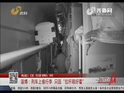 """【春运路上】淄博:列车上偷行李 只因""""拉杆箱好看"""""""
