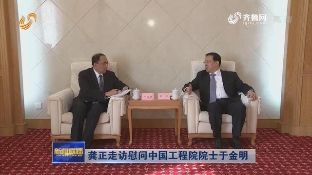 龔正走訪慰問中國工程院院士于金明