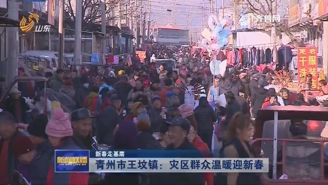 【新春走基层】青州市王坟镇:灾区群众温暖迎新春
