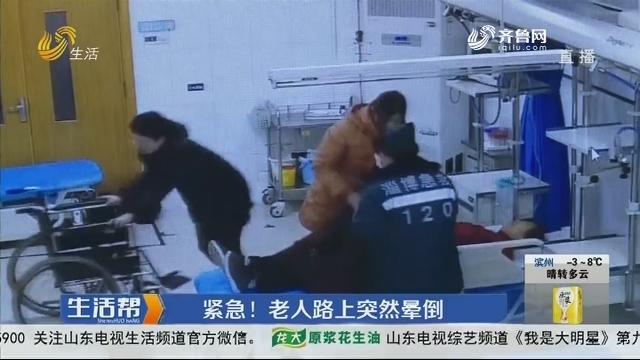 淄博:紧急!老人路上突然晕倒