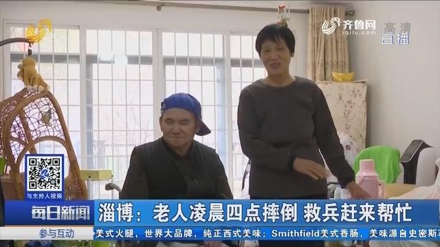 淄博:老人凌晨四点摔倒 救兵赶来帮忙