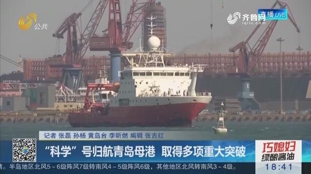 """""""科学""""号归航青岛母港 取得多项重大突破"""