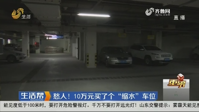 """【重磅】青岛:愁人!10万元买了个""""缩水""""车位"""