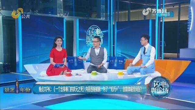 2019年01月31日《闪电舆论场》:咪蒙文章为何总能频频10万+